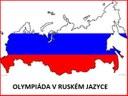 Olympiáda v ruském jazyce - školní kolo